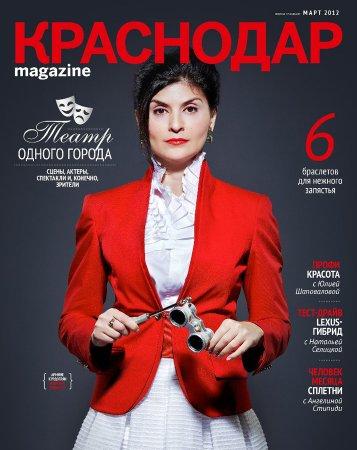 Кубанский журнал перешёл на печать в Подмосковье
